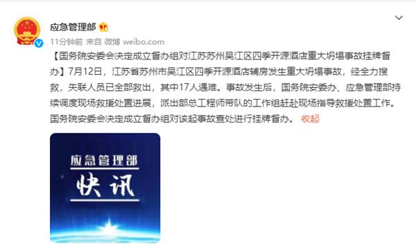 国务院安委会:挂牌督办江苏苏州吴江区四季开源旅馆重大坍塌变乱