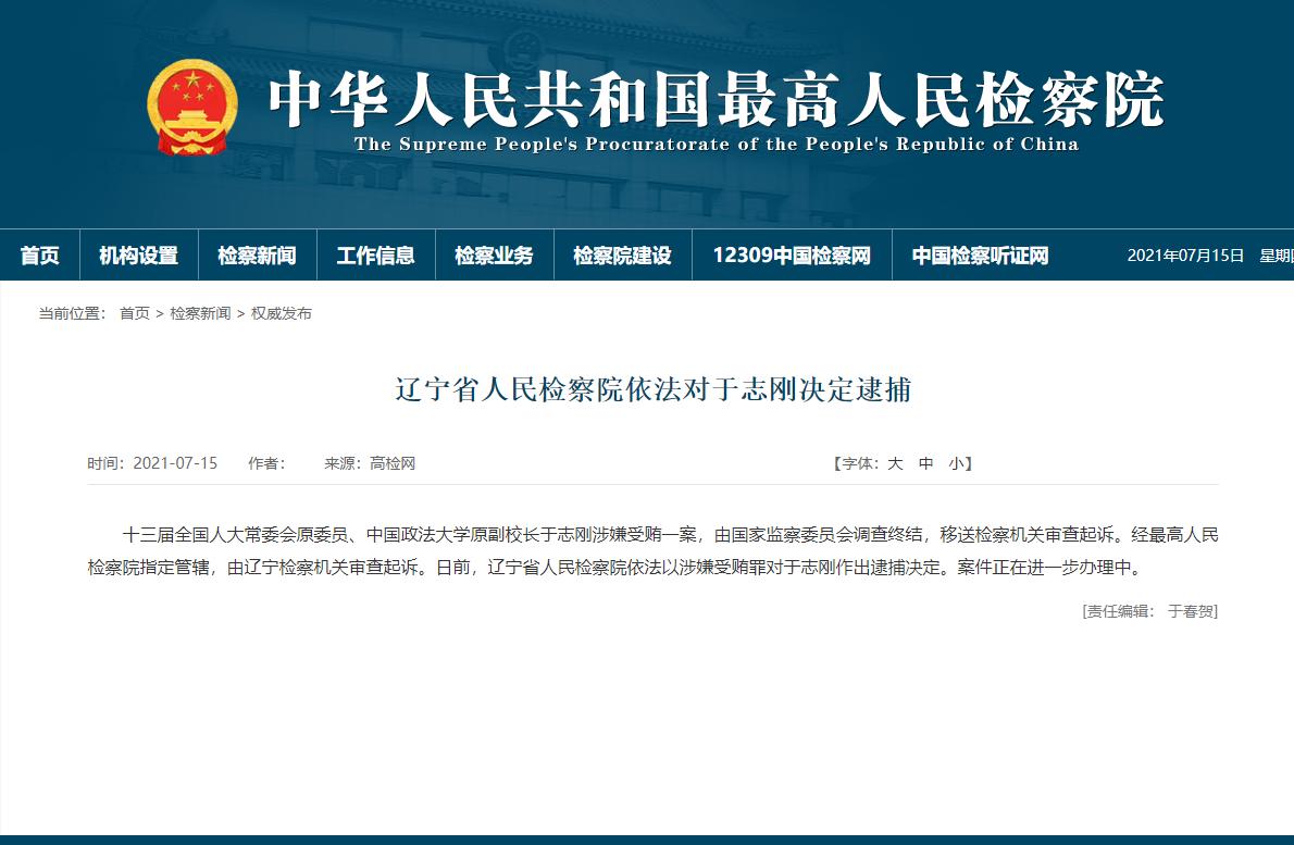 中国政法大学原副校长于志刚被查看构造抉择逮捕