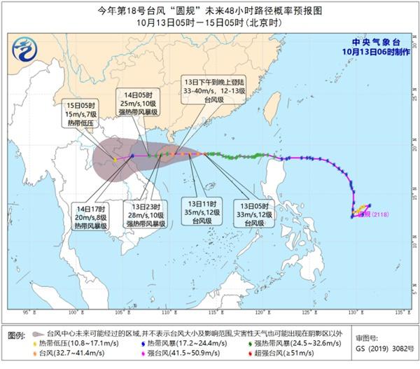 """""""圆规""""增强为台风级13日下午到晚大将登岸海南太平洋在线下载"""