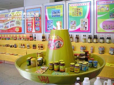 2006青岛国际农产品交易会开幕