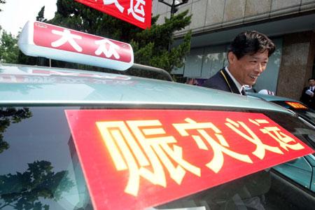 上海 出租车司机赈灾义运
