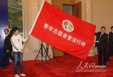 活动旗帜-爱祖国学法律创和谐 青少年大型普法系列活动启动 6