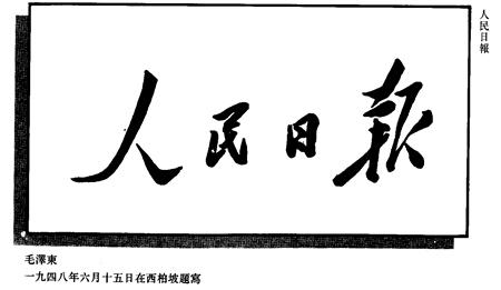 毛主席的光辉歌词歌谱-毛泽东两次为 人民日报 题写报头