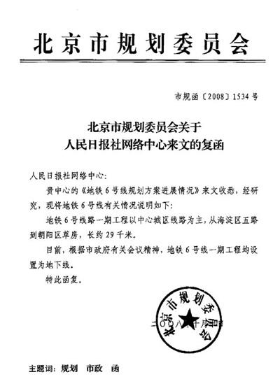 北京市规划委回复人民热线:地铁6号线一期工程