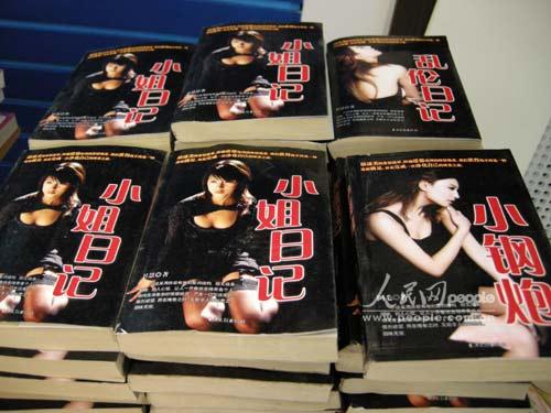 哈尔滨警方a警方侦破3.07女友非法出版物案漫画特大有家图片