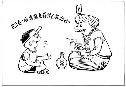 禁毒简笔画-禁毒宣传漫画 60