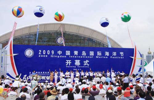 2009中国青岛国际海洋节开幕
