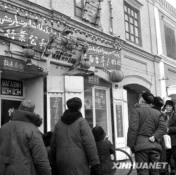 ...,人们庆祝乌鲁木齐私营工商业社会主义改造的完成 新华社发