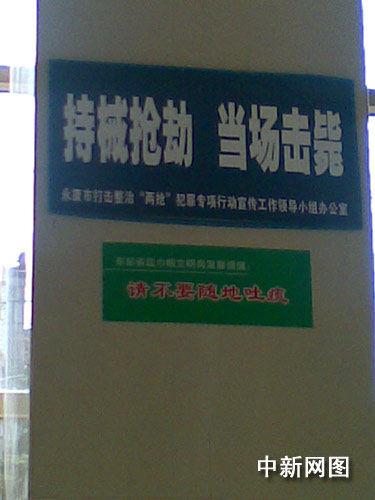 """浙江永康悬挂""""持械抢劫当场击毙""""标语"""
