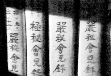 历史资料:《绝密会见录》——被埋没了的伪满洲国最高机密 - 泰山一石(老驴在途) - 泰山一石(老驴在途)的珍藏
