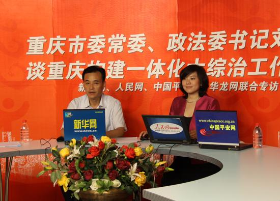 重庆市委常委 政法委书记刘光磊正在接受记者访谈