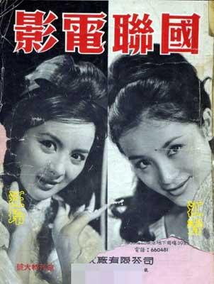 罕见的江青婚礼照片曝光 (7)