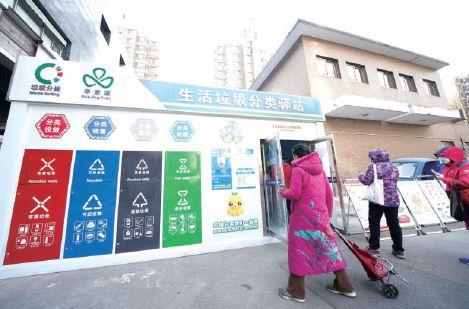 """从北京垃圾之治看人民城市管理的""""序"""""""